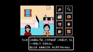 【FC】さんまの名探偵を普通にクリア part1
