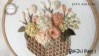 프랑스자수 꽃바구니 1…