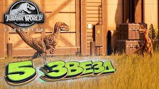 5 ЗВЕЗД ВТОРОГО ОСТРОВА - Jurassic World EVOLUTION - Прохождение #9