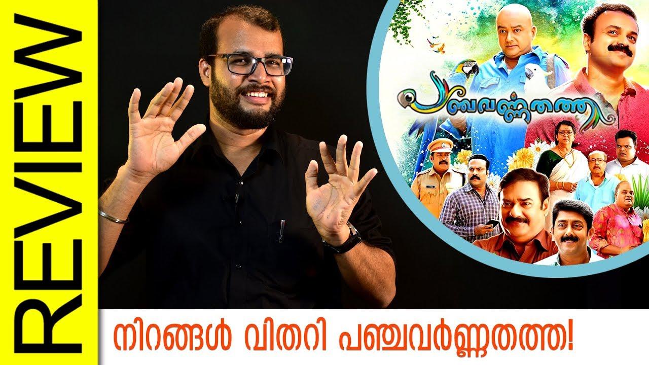 Panchavarnathatha Malayalam Movie Review by Sudhish Payyanur | Monsoon Media