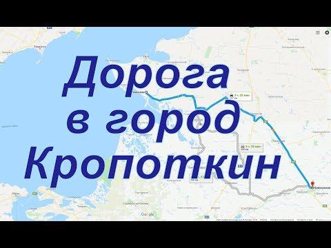 Поездка в город Кропоткин)) Краснодарский край