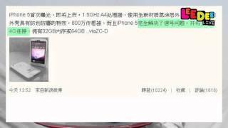 微博快遞 - IPhone 5 微博首次曝光 全新功能大揭秘