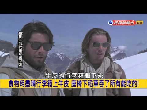 2016.03.04【挑戰新聞】馬航MH370消失近2年 東非沙灘發現客機殘骸!