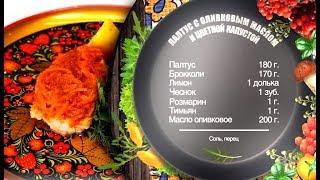 Как приготовить палтус с оливковым маслом и брокколи? Рецепт от шеф-повара