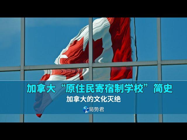 """【局势君】加拿大""""原住民寄宿制学校""""简史(The History of Canada Residential School)"""