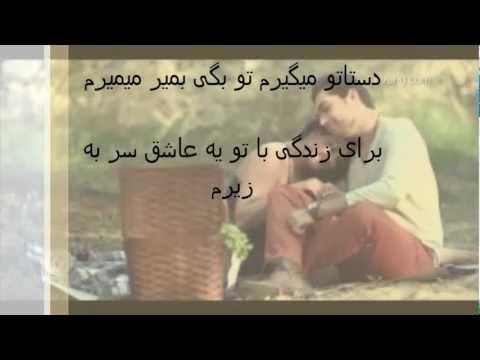 متن ترانه  Sahar-hess