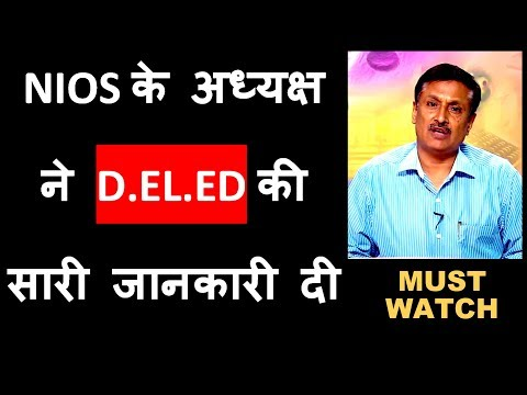 NIOS Chairman gives all information about NIOS D.EL.Ed, Who can Apply, B.Ed Holder Information