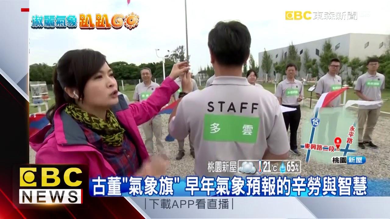 氣象趴趴GO 淑麗桃園新屋區報氣象 - YouTube