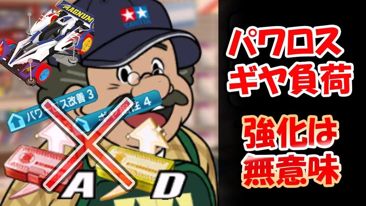 ミニ 四 駆 超速 グランプリ 5ch