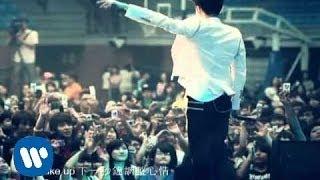 周湯豪 WAKE UP-華納official HQ官方版MV