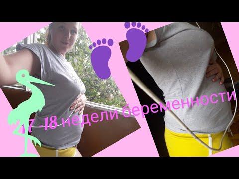 17-18 неделя беременности// предлежание плаценты// беременность после КС//расстяжки//