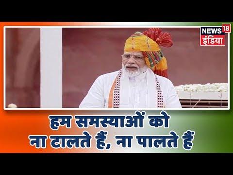 PM Modi Independence Day Speech: समस्याओं को जड़ों से मिटाने की कोशिश करनी होगी