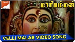 Velli Malar Video Song || Kottai Mariyamman Movie || Roja, Devayani || South Video Songs