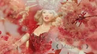 Ольга Полякова❤ 《 Мадонна 》