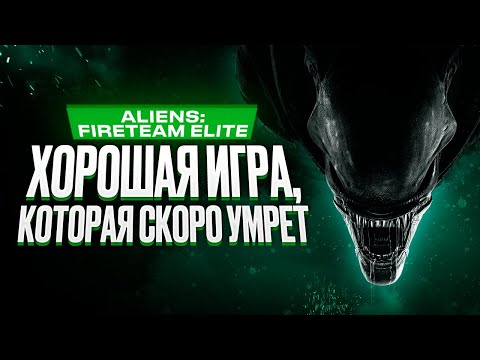 Обзор игры Aliens: Fireteam Elite
