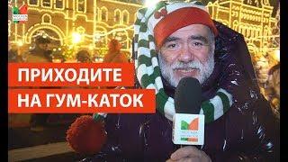 ГУМ-каток/ Новое шоу Навки