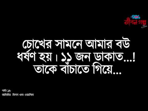Most Tragic Family In BDI JIBON GOLPO I Epi: 16 I RJ Kebria I Guest: Milon And Mohsin!