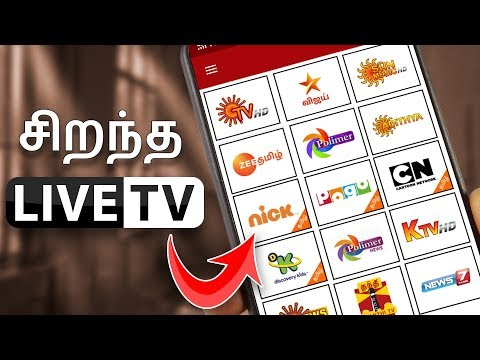 சிறந்த Live Tv App | Best Live Tv App for Android in Tamil