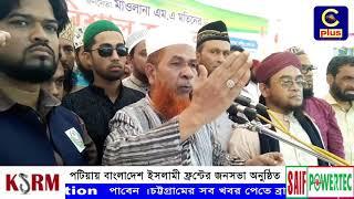 পটিয়ায় বাংলাদেশ ইসলামী ফ্রন্টের জনসভা অনুষ্ঠিত | Cplus