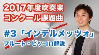 メルマガ https://note.mu/masaflute ◇フルート情報サイト「Flute Fan F...