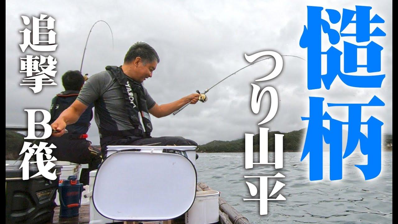 楽しいちぬ釣り 开心钓黑鲷 #46 萩月の黒鯛かかり釣り 三重 慥柄浦 Extreme Bream Fishing