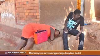 Omulamwa: Bw'onywa omwenge negukuyisa bubi thumbnail