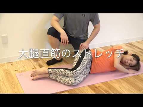 11大腿直筋のストレッチ