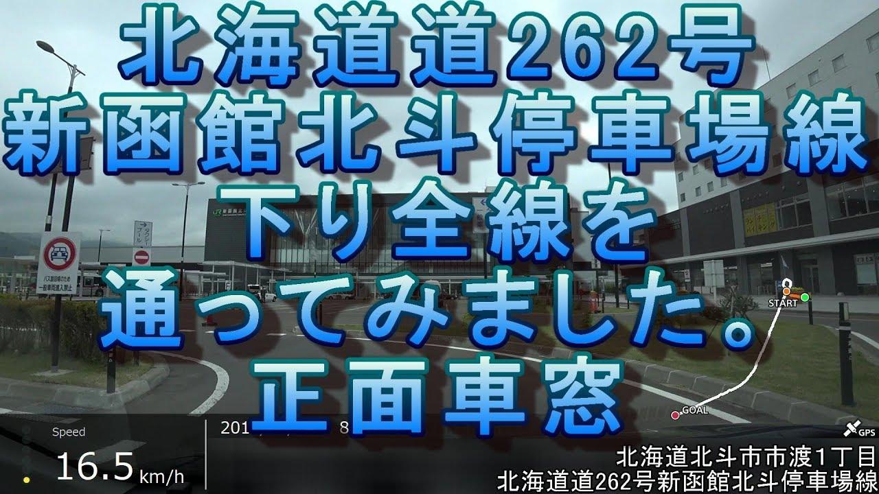 其々の道】北海道道262号新函館...