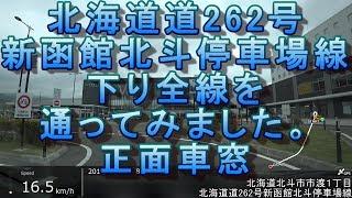 【其々の道】北海道道262号新函館北斗停車場線下りを全線走ってみました。(北海道北斗市)2017年6月24日