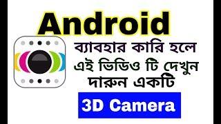 Android মোবাইল থাকলে এই ভিডিও টি দেখুন | দারুন এতটি 3D Camera | ফাটা ফাটি Photo