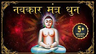 Navkar Mantra Dhun - Siddhagiri Na Shikharo Bole | Jain Stavan by Amey Date