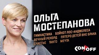 Ольга Мостепанова гимнастика бойкот Олимпиады рекорд дети танго счастье мечта