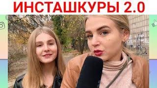Инсташкуры 2.0 - Настя Гонцул, Ника Вайпер   Новые Вайны 2019