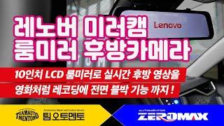 레노버 미러캠 V7 플러스 후방카메라 연동 LCD룸미러…