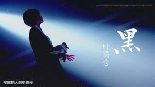 黑『明日之子3』- 叶禹含 【動態歌詞Lyrics】