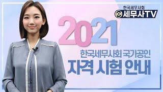 2021년 한국세무사회 국가공인 자격시험 안내 영상