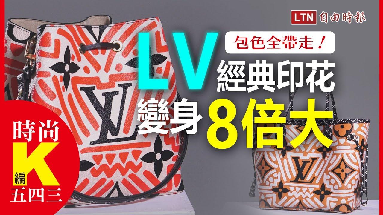 《時尚K編五四三》LV 經典印花變8 倍大!最新包款讓 K 編超想包色帶回家