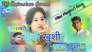 Tumko Khusi Khusi Pyar Dunga __ New नागपुरी Song