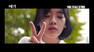 [메기] 메인 예고편
