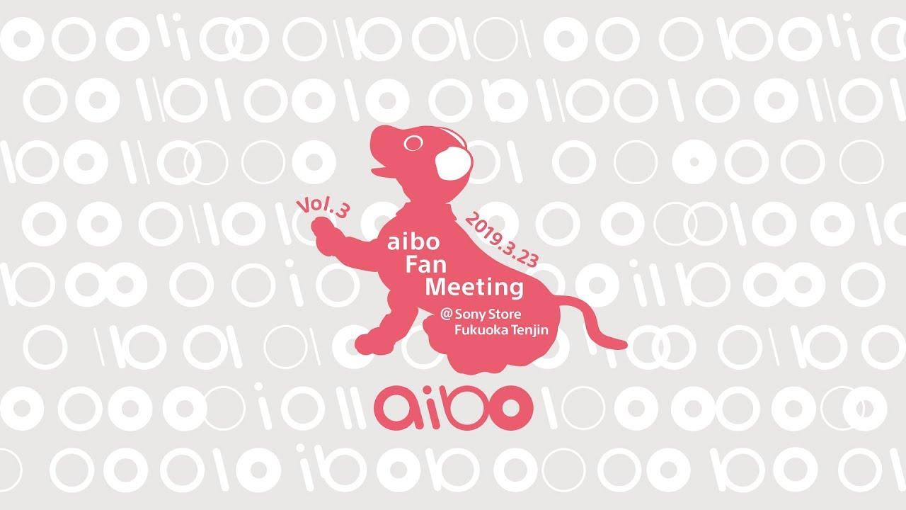 Aiboと一緒にお出かけできる専用キャリーバッグ Cc Aibo Bag が発売