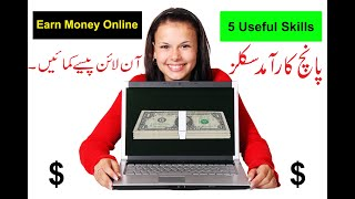 How to make online money Fast in Pakistan Fiverr 2018 students 5 Skills to Earn Online Urdu Hindi