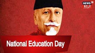 National Education Day Celebrated On Maulana Abul Kalam Azad's 130th Birthday Anniversary