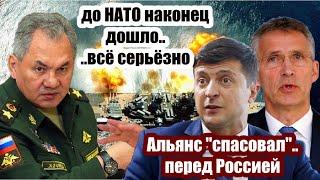 Россия ПРИЗЕМЛИЛА НАТО! Такого УДАРА на Украине не переживут.. СМИ Германии ПРЕДУПРЕДИЛО Киев...