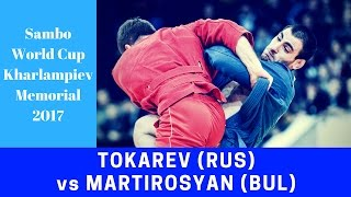 """SAMBO. TOKAREV (RUS) vs MARTIROSYAN (BUL). World Cup """"Kharlampiev Memorial"""" 2017"""