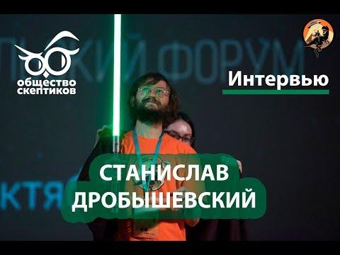 Станислав Дробышевский - Антропология и нерадивые студенты (интервью)