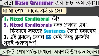 Mixed Conditional | What are mixed conditionals ? | Basic Grammar | Class - 88 |