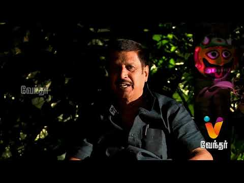 Moondravathu Kan - A Hunt for Ghost and Spirits - [Epi - 110]: Moondravathu Kan - A Hunt for Ghost and Spirits - [Epi - 110]  Moondravathu Kan is a mystery hunting show that brings out several myths about blind faith, ancient history and cultural believes. Today's episode features a person who goes on a hunt to get rid of ghost and spirits that haunts him.  Subscribe to Vendhar TV http://goo.gl/wdkOLp  Social media links Facebook: http://on.fb.me/1CYqoAg Twitter: https://twitter.com/Vendhartv Google+ :http://goo.gl/3Slvl0  Vendhar TV Official YouTube Channel is managed by Culture Machine Media Pvt ltd