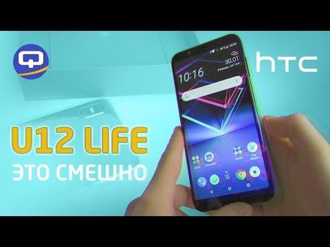 Пожалейте HTC. Обзор HTC U12 Life./ QUKE.RU /