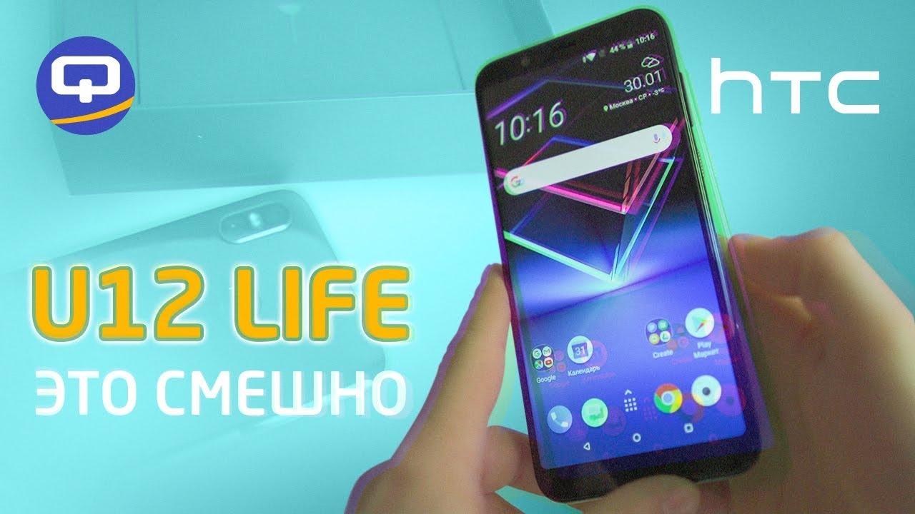 fbd1a02d254f3 Пожалейте HTC. Обзор HTC U12 life./ QUKE.RU / - YouTube