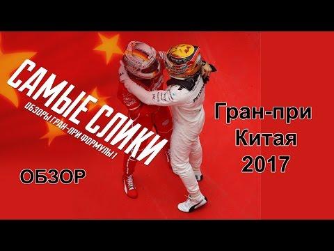 Формула 1 Гран при Китая 2017 ОБЗОР  Самые слики Chinese GP review